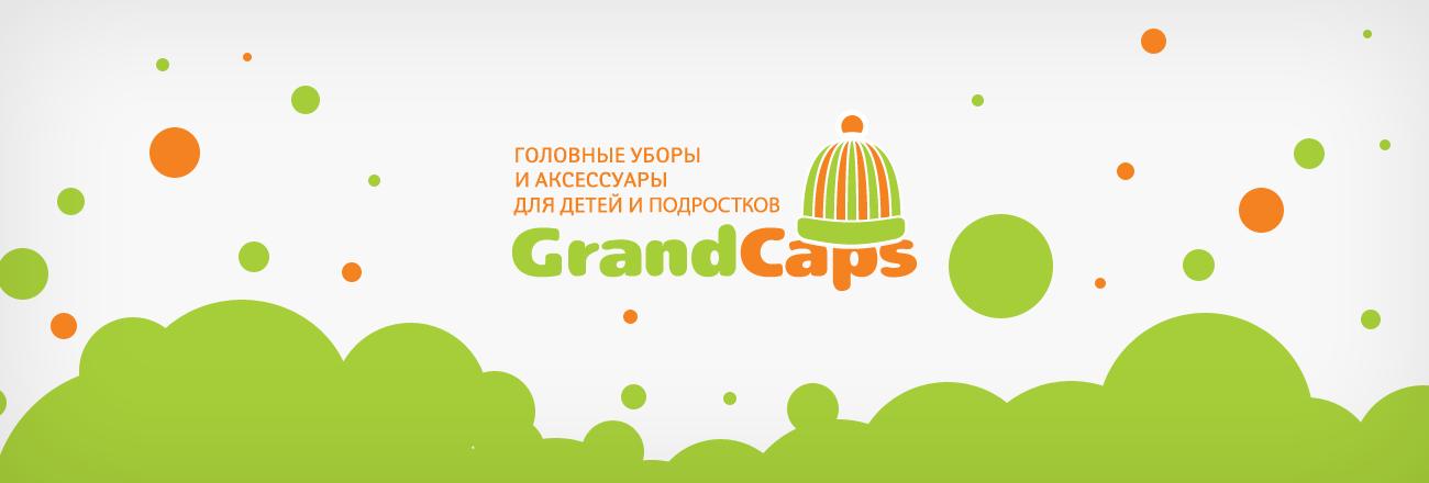GrandCaps (ГрандКапс) - официальный сайт, детская одежда оптом
